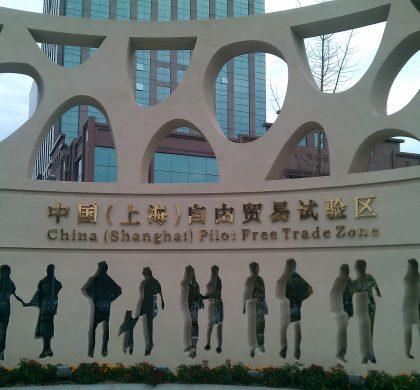 自贸区对外投资占比70% 上海加速构建国际贸易中心