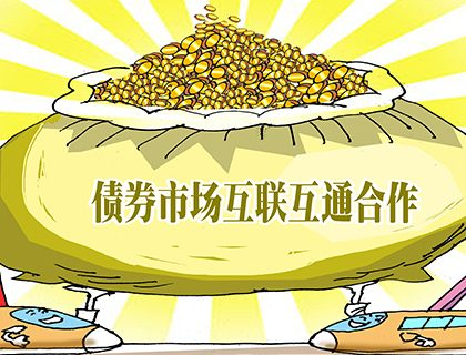 """有利于金融市场扩大对外开放——中国人民银行有关负责人就""""债券通""""答记者问"""