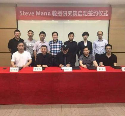 中国首个穿戴计算研究院落户深圳