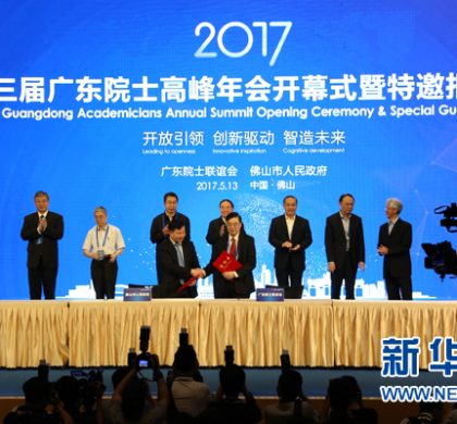 第三届广东院士高峰年会开幕   50余院士佛山建言制造业创新