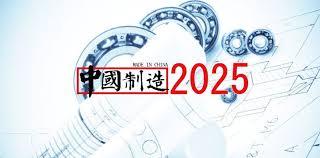 国务院常务会议部署以试点示范推进《中国制造2025》深入实施