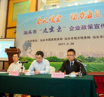 汕头企业拓展海外市场:到非洲取木材,到泰国种水稻……