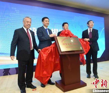 中国国家大数据工程实验室在贵阳揭牌