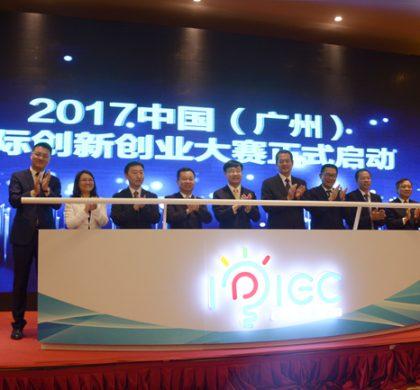 12家粤企悬赏1.5亿元 全球征集创新项目