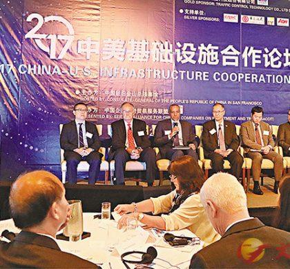 中美人士商讨加强基建合作