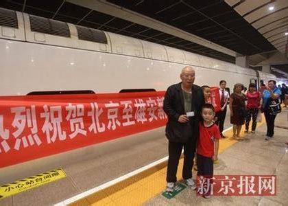 (中国聚焦)奔向更加美好的明天——北京至雄安新区首开动车现场见闻