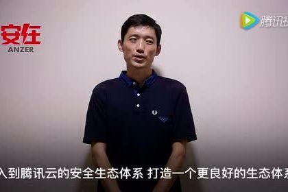 """腾讯云鼎实验室负责人谈网络安全:在""""云""""端可实现更多安全构想"""