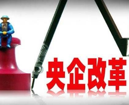 中国出台方案推进中央企业公司制改制