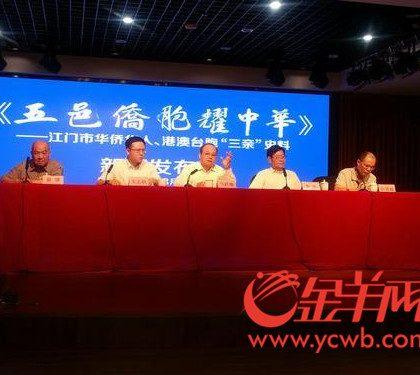 《五邑侨胞耀中华》在广州首发