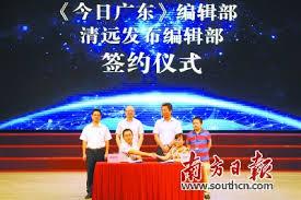 清远发布与南方日报《今日广东》签订战略合作协议