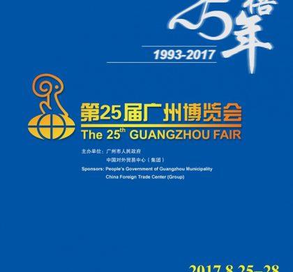 广博会25日开幕 多个国家城市参展