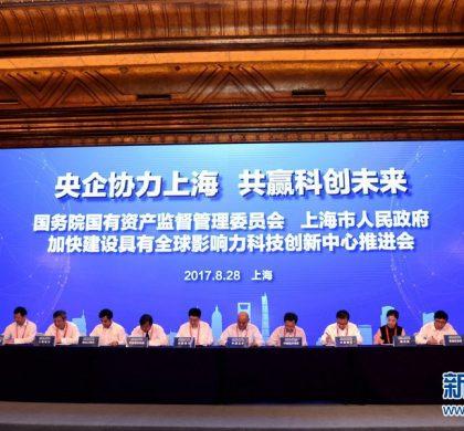 国务院国资委与上海市政府战略合作推进科创中心建设
