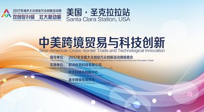 中国双创活动周走进美国硅谷