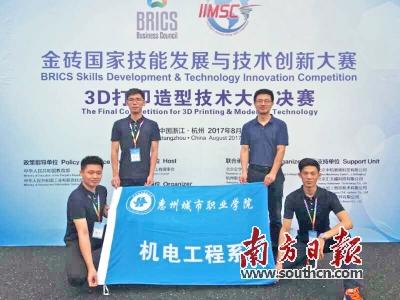 惠州城市职业学院3名学生金砖国家3D打印大赛夺冠