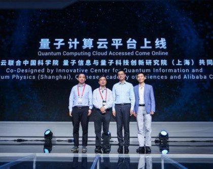 """量子计算云平台""""中国版""""启动 量子信息革命正在加速到来"""