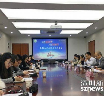 深圳未来技能补贴将向重点产业紧缺人才倾斜