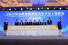 世界智能网联汽车大会发布上海宣言