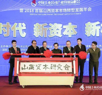 中国上市公司产业升级高峰会翘楚齐聚太原论道
