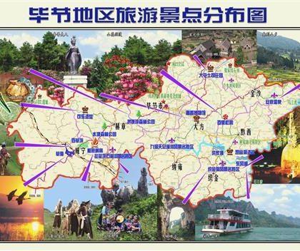 (港澳台)贵州毕节:港澳台游客凭证可享免门票优惠