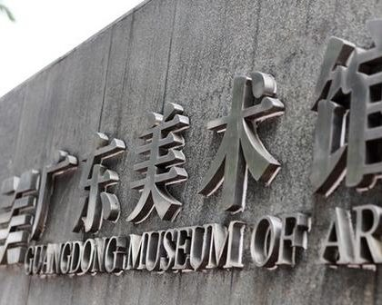每年平均新注册10家非国有博物馆   广东省文化厅表示免费开放才能获得资金支持