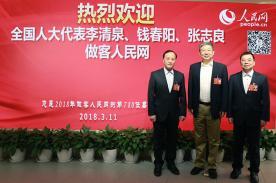 李清泉钱春阳张志良代表接受人民网访谈,谈公共交通发展