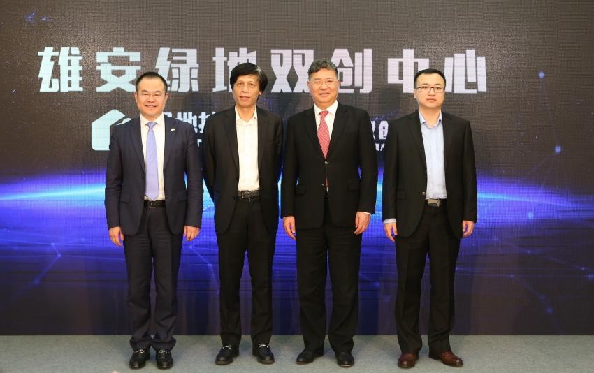 雄安新区首家双创中心挂牌 首批11家企业入驻