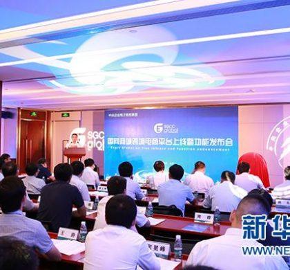 """(经济观察)跨境电商助力""""中国制造""""热销""""一带一路""""沿线"""