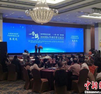 """2018""""一带一路""""国际华商经贸交流会在广州举行"""