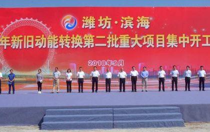 投资1095亿元30个重大项目集中开工   潍坊滨海区新旧动能转换再添新动力