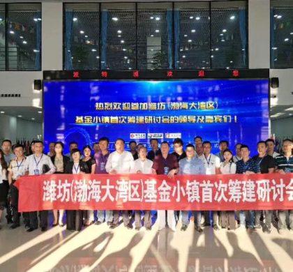 潍坊新经济基金小镇启航  助推山东新旧动能转换