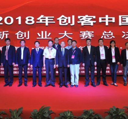 """""""创客中国""""总决赛在穗举行  优胜项目获意向投资4.9亿"""