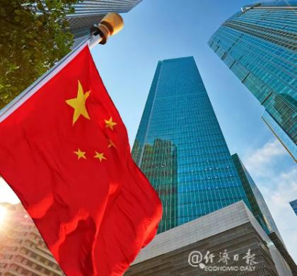 财经观察:中国经济新开放 世界经济新乐章