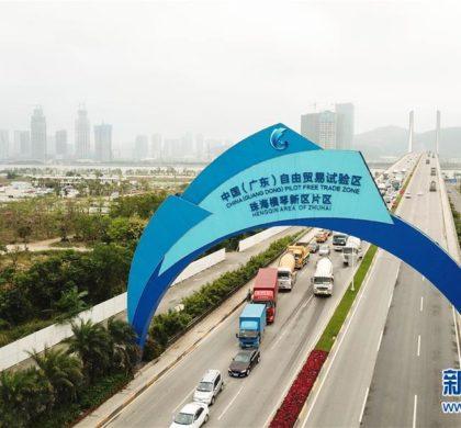 广东自贸区以制度创新打造高水平对外开放新引擎