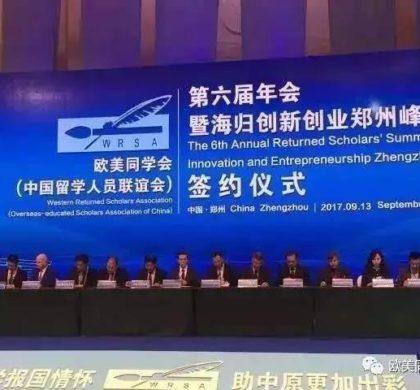 欧美同学会第七届年会暨海归创新创业广州峰会将在广州举办