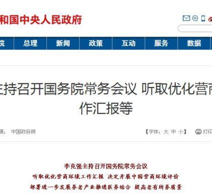 中国将开展营商环境评价