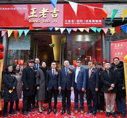 广东凉茶文化走进纽约,王老吉首个海外凉茶博物馆开馆
