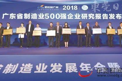 56家粤企营收超百亿元
