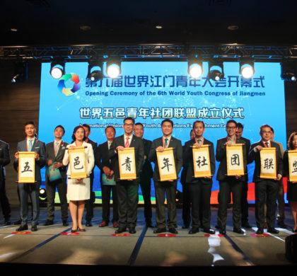 世界五邑青年社团联盟在洛杉矶成立 携手参与粤港澳大湾区建设