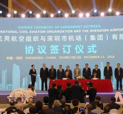 深圳将建国际民航专业培训基地