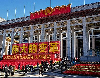 人民日报任仲平文章:创造历史的伟大变革——纪念改革开放40周年(上)