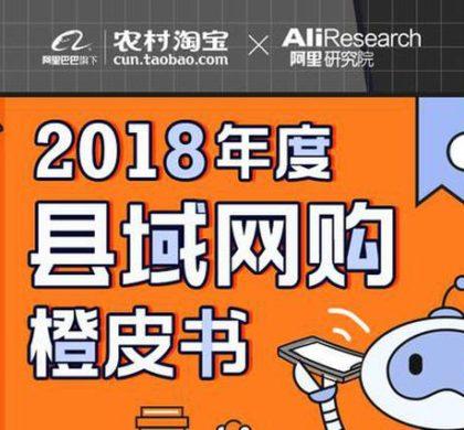 中国电商下沉带动县域消费升级
