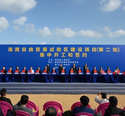 海南自贸区第二批建设签约项目总投资1582亿元