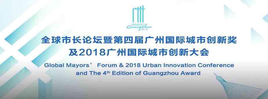 全球市长论坛暨2018广州国际城市创新大会6日起在穗举行