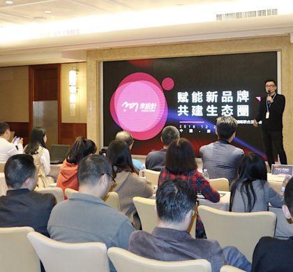 """天英汇助力中国100个优秀新品牌""""出海"""""""