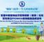 集聚专家教授高端智库:首届中美宠物经济蓝海创新论坛前瞻之二