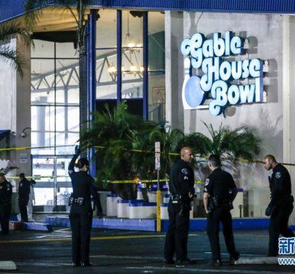 美国加州一保龄球馆发生枪击事件 媒体援引警方称3人死亡