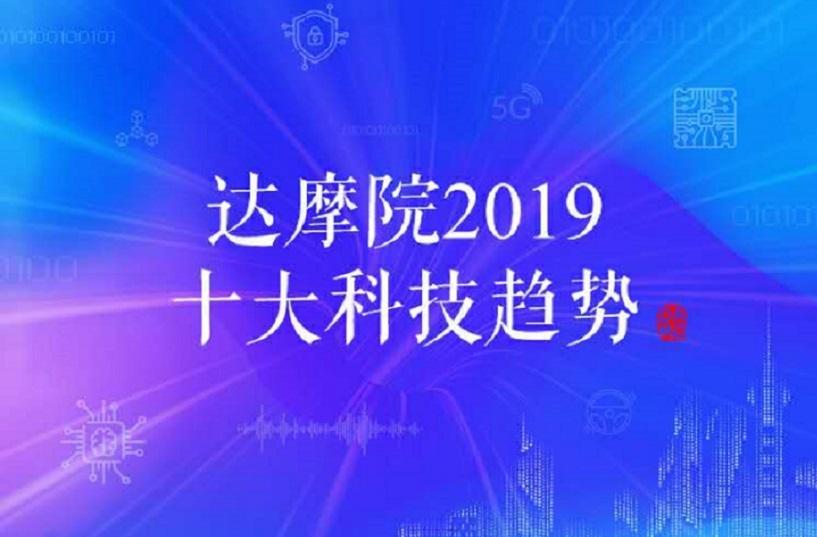 阿里发布2019十大科技趋势:AI依然最热