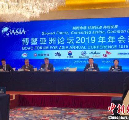 """""""开放、多边合作、创新""""将成今年博鳌亚洲论坛关键词"""