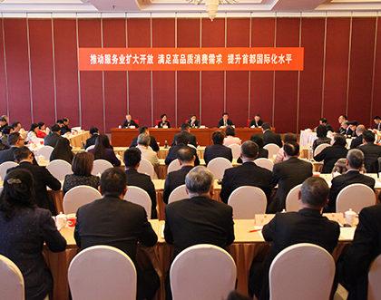 北京:新一轮服务业扩大开放将对接高标准国际规则