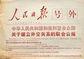 中美建交四十年 一路风雨总向前